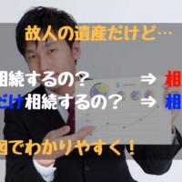 【イラスト解説】法定相続人の範囲と順位、相続分(割合)をわかりやすく!