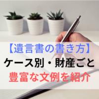 【生前対策】遺言書の書き方・文例をケース別に解説!(見本あり)