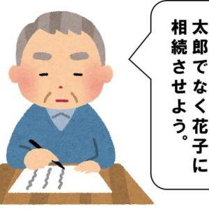 遺言書の撤回・破棄の方法&注意事項【公正証書遺言の撤回は要注意!】