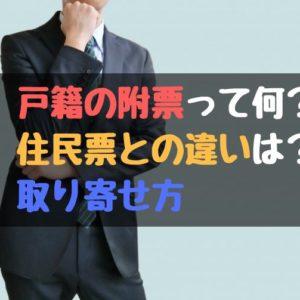 【見本あり】戸籍の附票とは何か?住民票との違い、取り寄せ方!