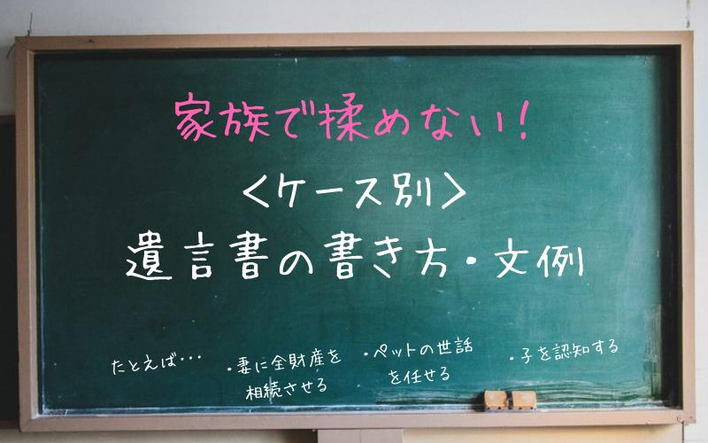 【様々な財産・ケース別】遺言書の文例・サンプル集、書き方(見本付き)