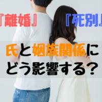 【離婚と死別でどう違う?】配偶者の氏と姻族関係への影響について!