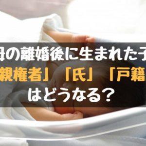 【Q&A】離婚後に生まれた子の『親権』『氏』『戸籍』はどうなる?