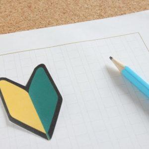 内容証明の基本となる書式(縦書き・横書き)と用紙、文字数の数え方
