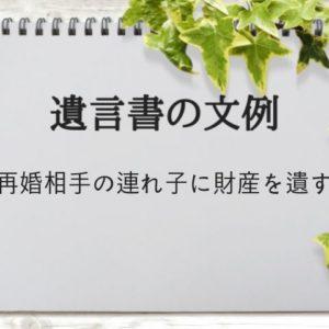 遺言書の文例:再婚相手(配偶者)の連れ子(継子)に財産を遺す