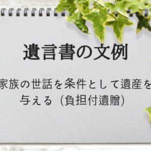 【遺言書の文例】家族の世話を条件として遺産を与える(負担付遺贈)