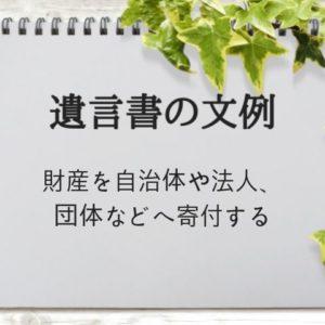 【遺言書の文例】財産を自治体や法人、団体などへ寄付する(遺贈)