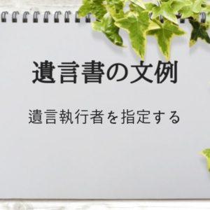 遺言書の書き方:遺言執行者を指定する【権限と事務委託、報酬額】