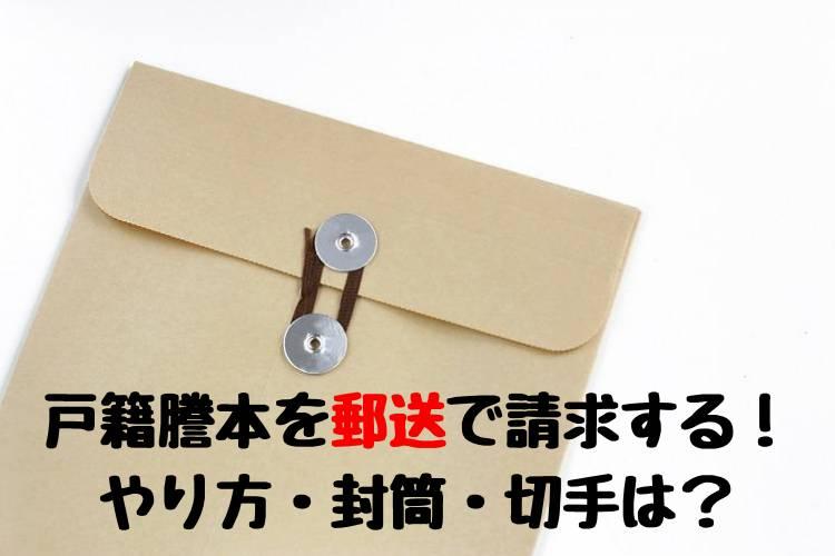 戸籍謄本を郵送で取り寄せる!封筒・請求書の書き方、届くまでの日数