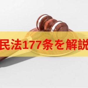 【イラスト】民法177条の対抗要件、第三者をわかりやすく解説【具体例】
