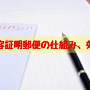 【初心者向け】内容証明郵便とは?効果、役立つケースを易しく解説!