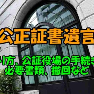 【公正証書遺言】作り方、公証役場の手続き、選ばれるメリットを解説