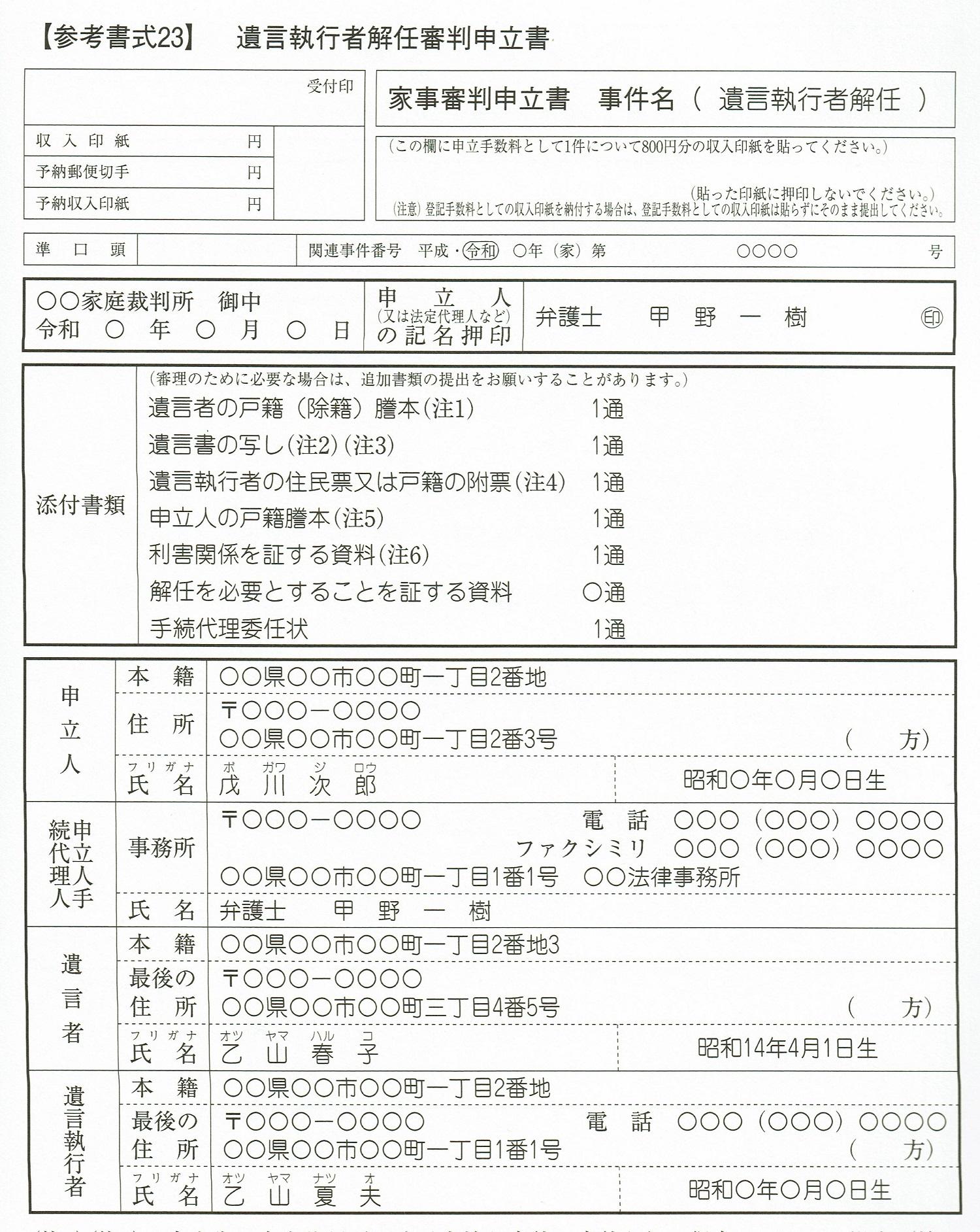遺言執行者解任審判申立書01
