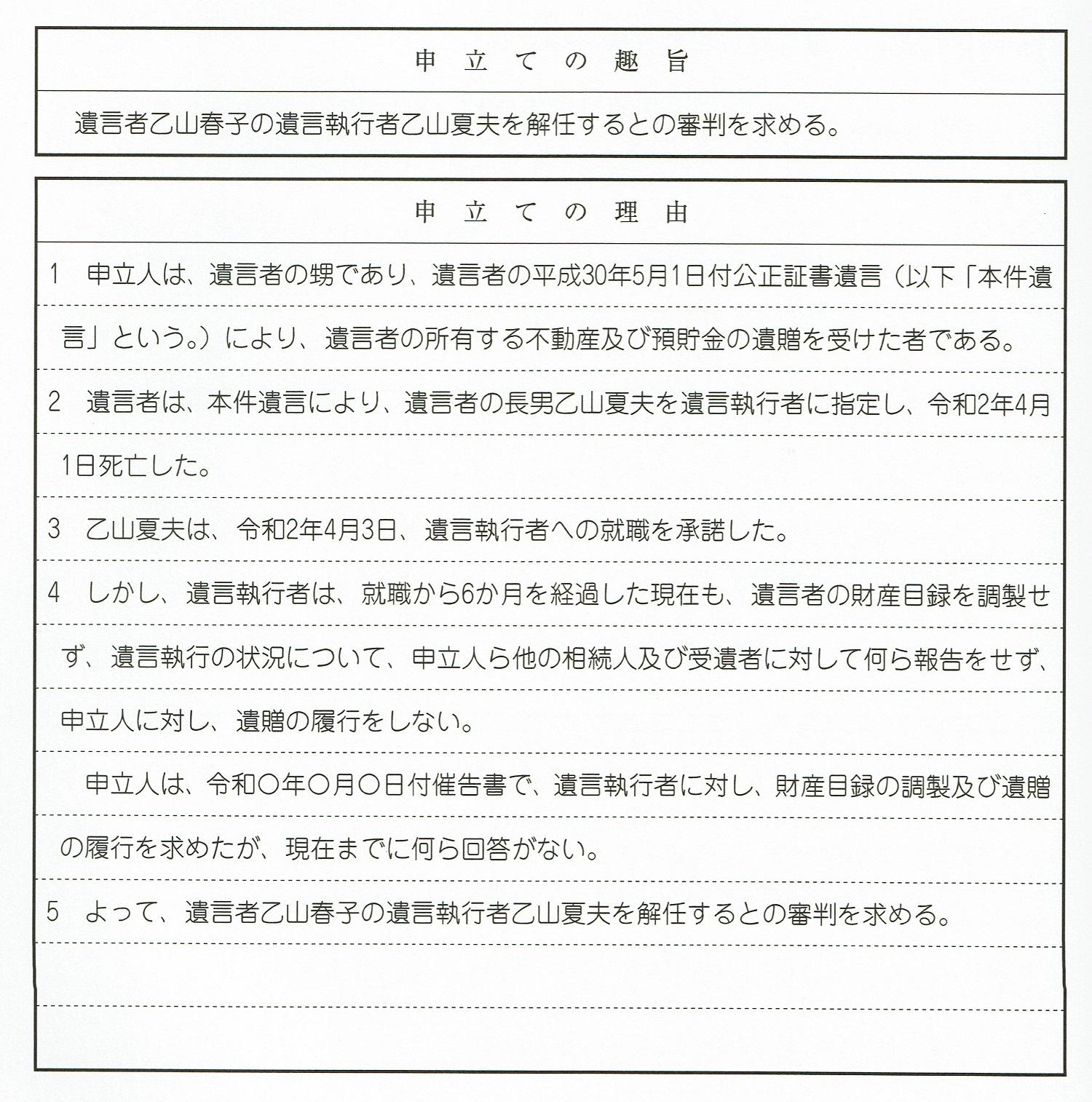遺言執行者解任審判申立書02