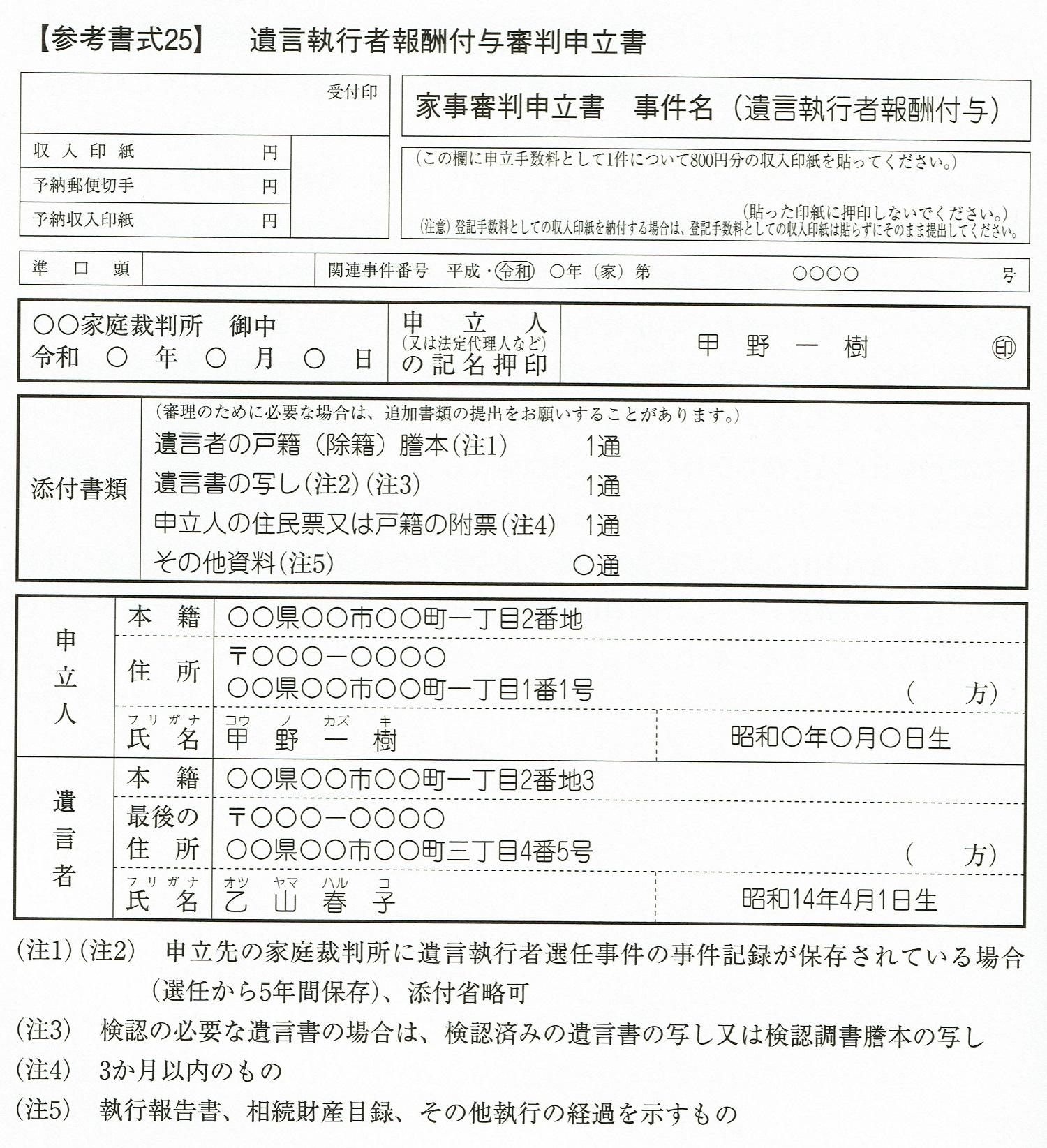 遺言執行者報酬額付与の申立書